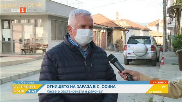 Ситуацията в сатовчанското село Осина