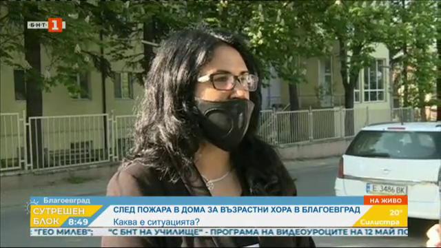 Каква е ситуацията след пожара в Дома за възрастни хора в Благоевград