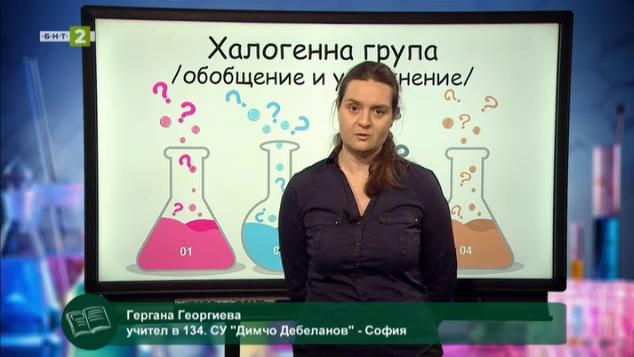 Химия и околна среда 7. клас: Халогенна група (обобщение)
