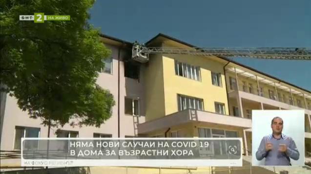 Няма нови случаи на коронавирус в старческия дом в Благоевград