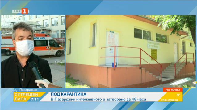 Интензивното отделение на болницата в Пазарджик е затворено за дезинфекция