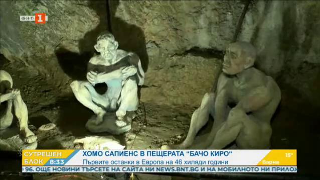 За първи път в Европа хомо сапиенс се появил в пещерата Бачо Киро