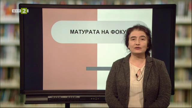 """Матурата на фокус - БЕЛ: """"Пунктуация в просто изречение"""", """"Атанас Далчев"""""""