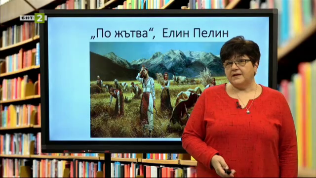 """Литература 7.клас: """"По жътва"""""""