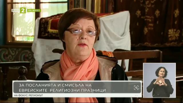 Еврейската общност в Пловдив се отказа от отбелязването на един от празниците си