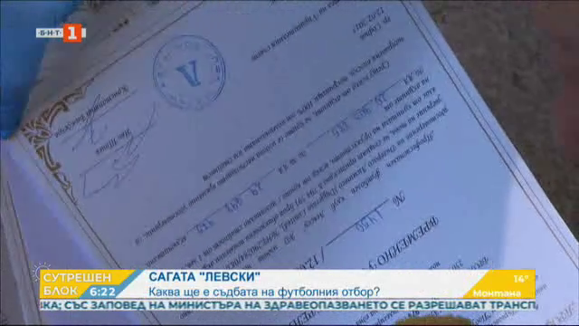 Сагата с ФК Левски