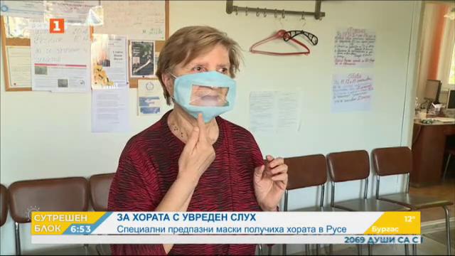 Специални маски за хората с увреден слух