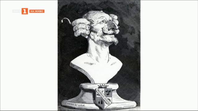 300 години барон Мюнхаузен