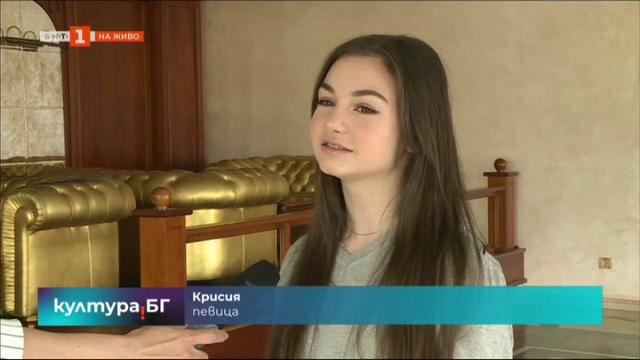 Крисия преди онлайн концерта на Евровизия