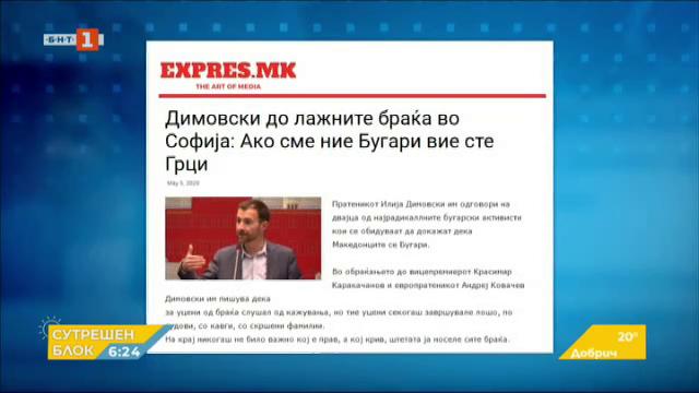 Седмици на политическа буря в Северна Македония заради България