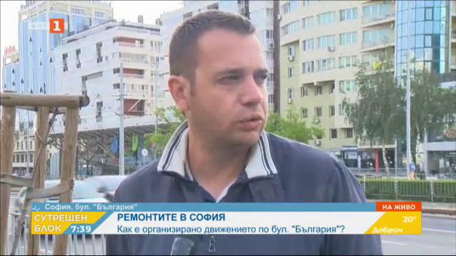 Ремонтите в София - как е организирано движението по бул. България?