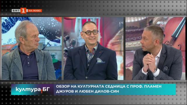 Обзор на културната седмица с проф. Пламен Джуров и Любен Дилов-син