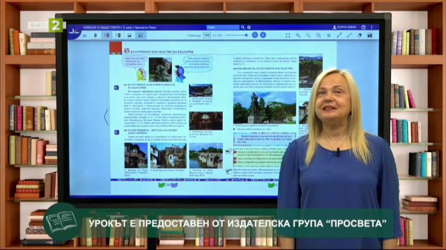 Човекът и обществото 3.клас: Културното наследство на България