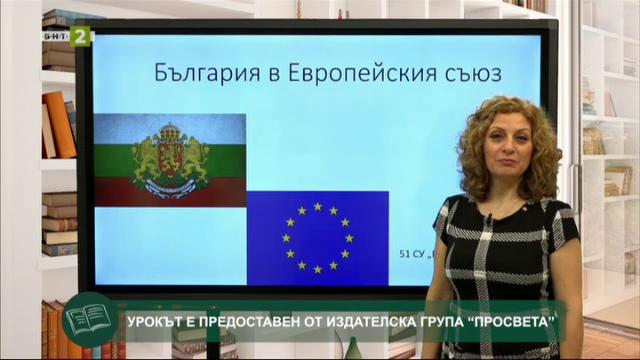 Човекът и обществото 4.клас: България в Европейския съюз