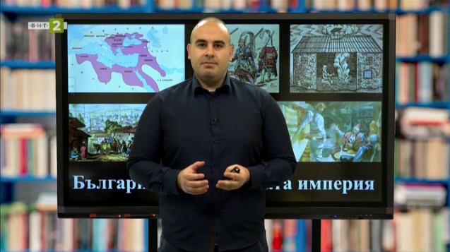История и цивилизации 6.клас: Българите в Османската империя