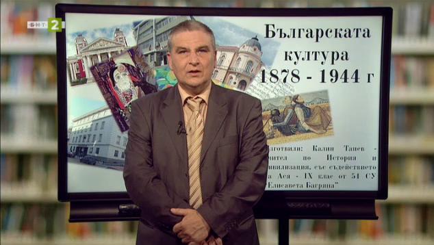 История и цивилизации 7.клас: Българската култура - (1878 – 1944)