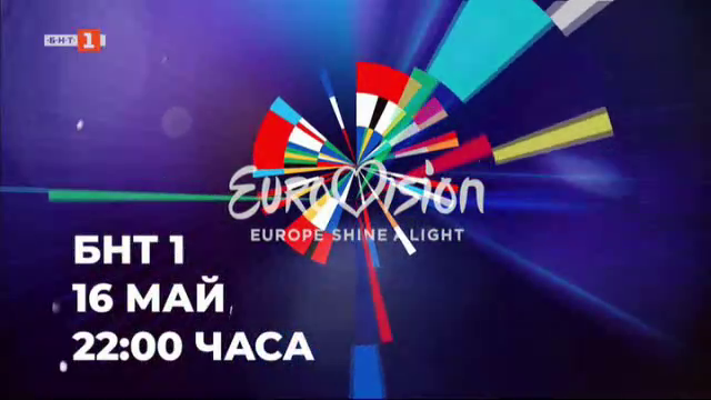 Специално издание на Евровизия Europe Shine A Light