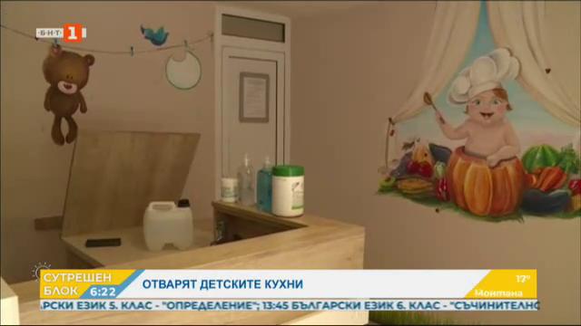 Отварят детските кухни в София