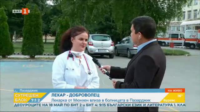 Лекарка от Мюнхен влиза в болницата в Пазарджик