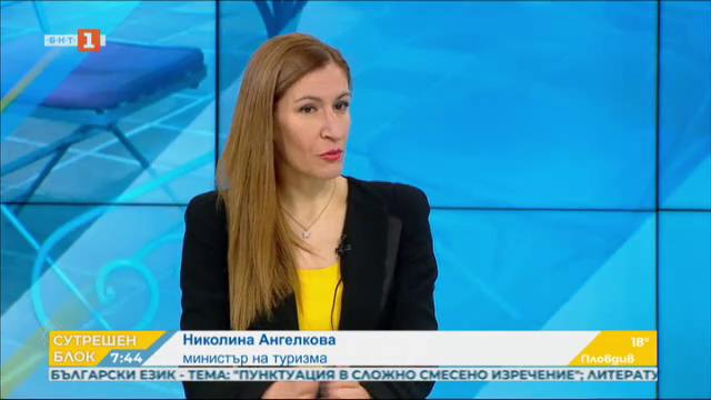 Туризъм след карантина - министър Николина Ангелкова
