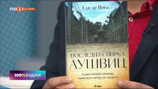 """Последна спирка Аушвиц"" – мемоар, писан в лагера на смъртта"