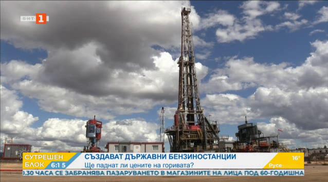 МС одобри създаването на Държавна петролна компания