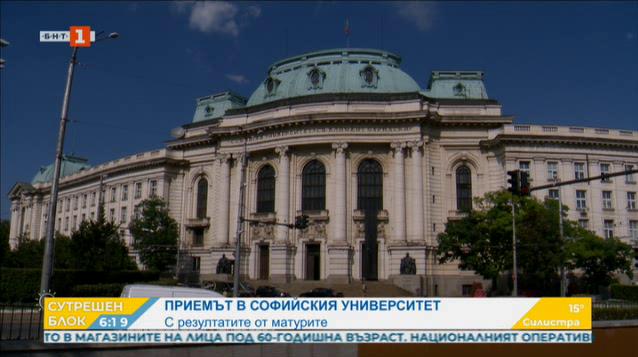 Софийският университет ще приема студенти с оценките от матурите