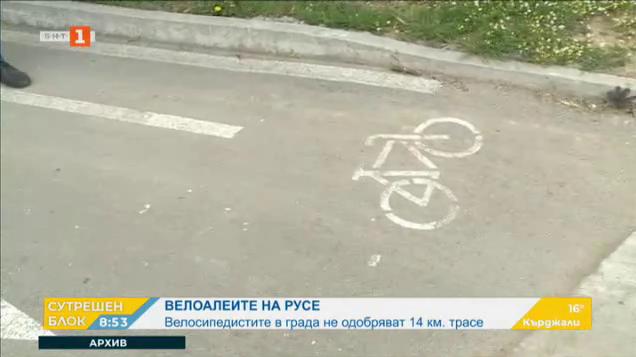 Русенски велосипедисти недоволстват от изградените велоалеи в града