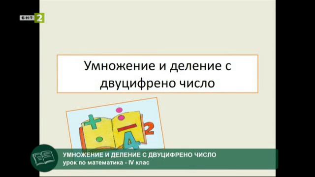 МАТЕМАТИКА 4.клас: Умножение и деление с двуцифрено число
