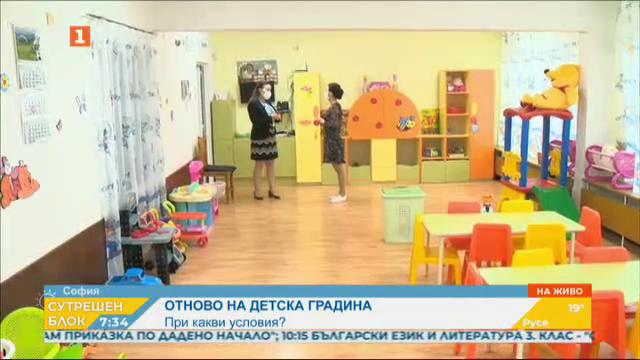 Как детските градини в София се подготвят да приемат отново децата