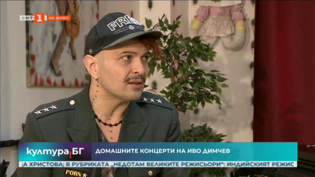 Авангардният артист Иво Димчев с концерти в извънредното положение