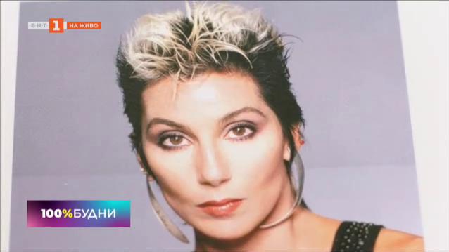 Шер – иконата на американската поп музика, става на 74