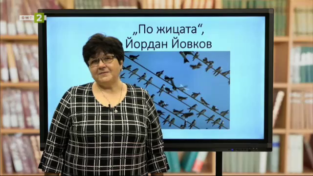 """ЛИТЕРАТУРА 7.клас: """"По жицата"""""""