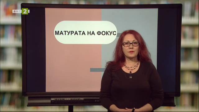МАТУРАТА НА ФОКУС – БЕЛ 12.клас: Фразеологизми; Никола Вапцаров