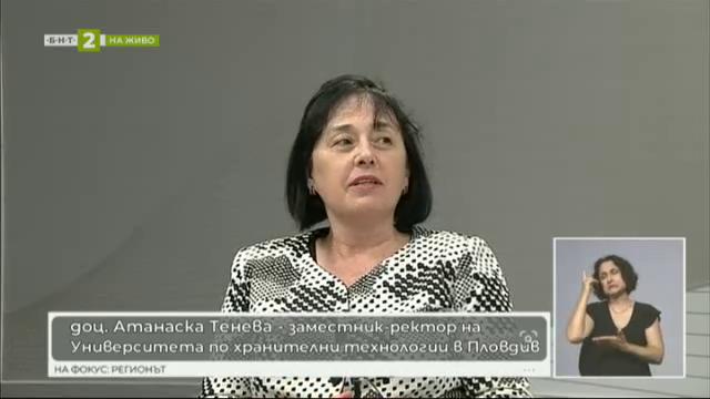 Университетът по хранителни технологии в Пловдив с приемни изпити онлайн
