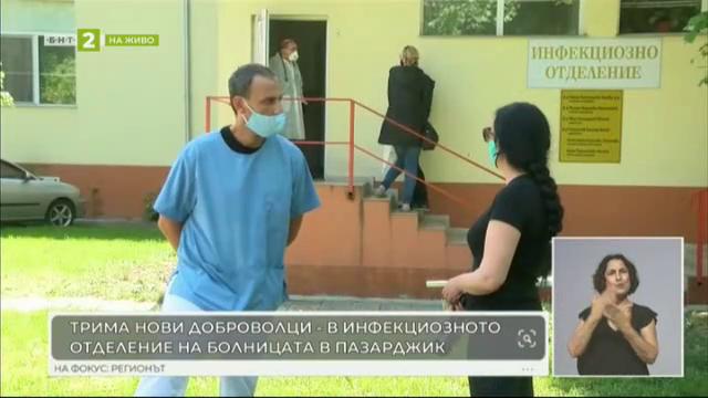 Трима доброволци работят в болницата в Пазарджик