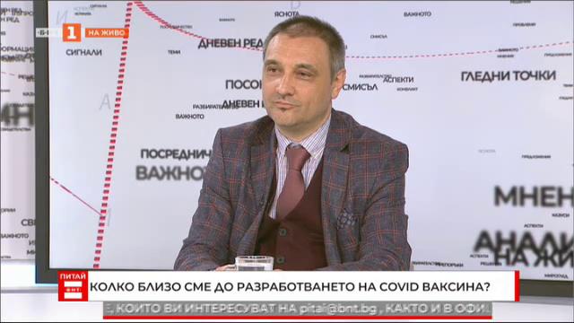 Ще има ли български прототип на ваксината срещу COVID-19?