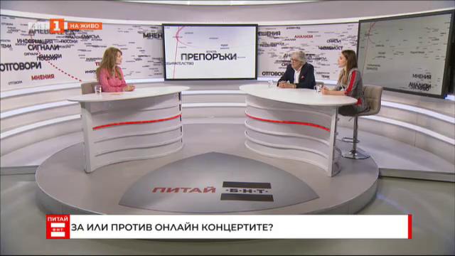 За и против онлайн концертите - коментар на Орлин Горанов и Михаела Маринова