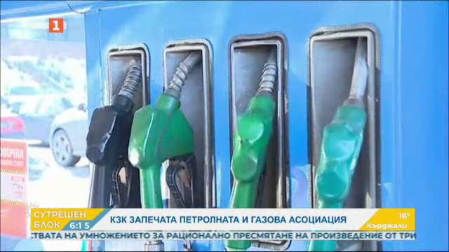 КЗК запечата Българската петролна и газова асоциация