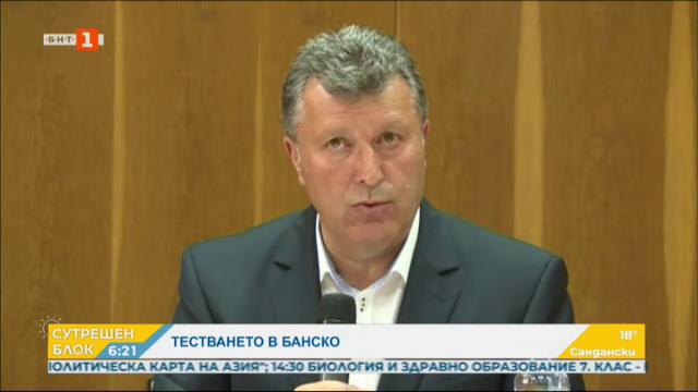 Община Банско иска помощ от държавата за бизнеса