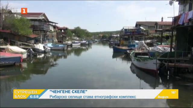 Ченгеле скеле - рибарското селище става етнографски комплекс