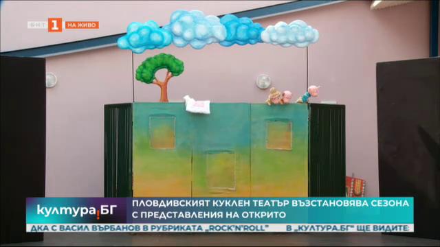 Пловдивският куклен театър възстановява сезона с представления на открито
