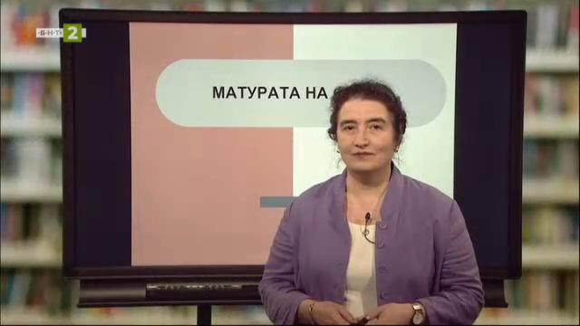 "МАТУРАТА НА ФОКУС - БЕЛ: ""Тютюн"" (Д. Димов)"