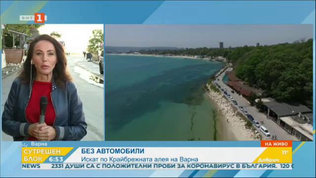 Без автомобили по Крайбрежната алея във Варна. Възможно ли е?