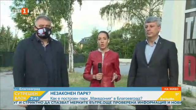 Как е построен парк Македония в Благоевград?