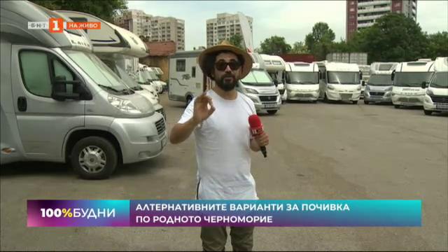 Алтернативните варианти за почивка по родното Черноморие