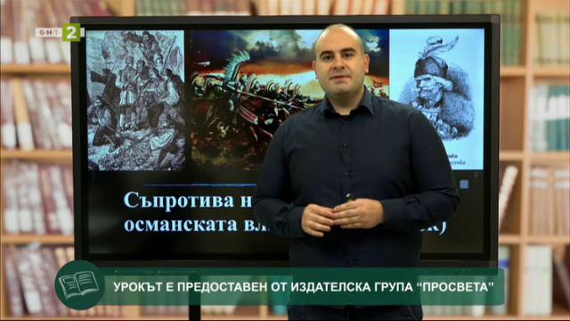 История и цивилизация 6.клас: Съпротива на българите срещу османската власт