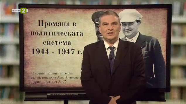 История и цивилизация 7.клас: Промяна в политическата система (1944 – 1947)