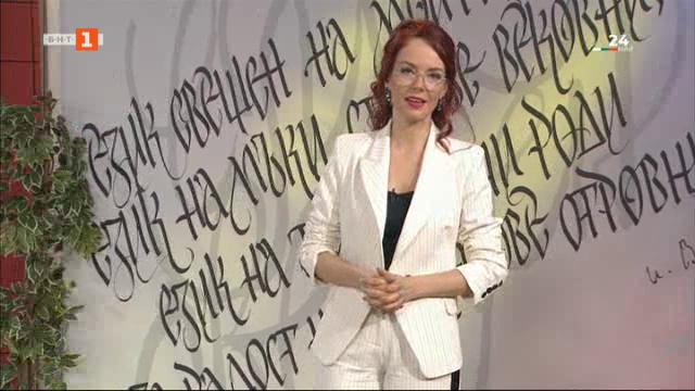 Емблематичните за българските писатели места в София