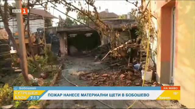 Пожар изпепели къща в Бобошево, засегна съседни сгради
